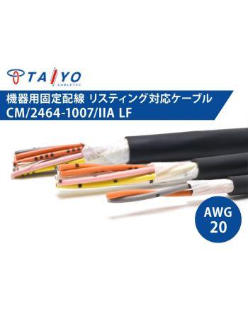 耐油性 電子機器配線用ケーブル CM/2464-1007/IIA LF 20AWG