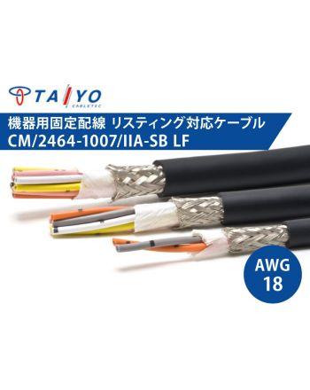 耐油性 電子機器配線用ケーブル CM/2464-1007/IIA-SB LF 18AWG