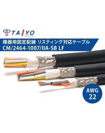 耐油性 電子機器配線用ケーブル CM/2464-1007/IIA-SB LF 22AWG