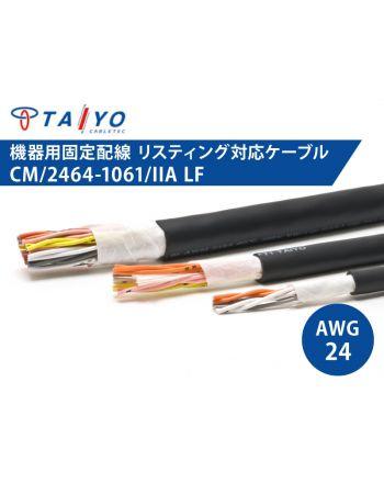 耐油性 電子機器配線用ケーブル CM/2464-1061/IIA  LF 24AWG