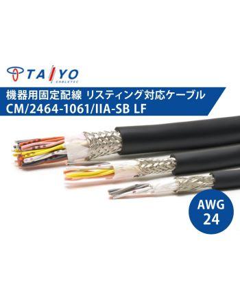 耐油性 電子機器配線用ケーブル CM/2464-1061/IIA-SB  LF 24AWG