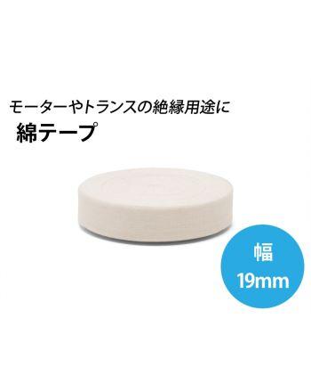 綿テープ 幅19mm