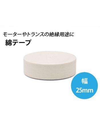 綿テープ 幅25mm