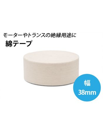 綿テープ 幅38mm