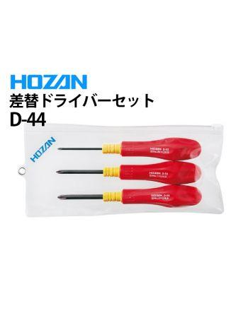 HOZAN D-44