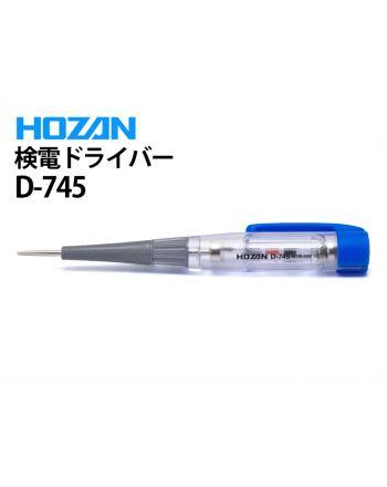 D-745 LED検電ドライバー