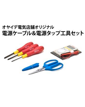 電源ケーブル ・電源タップ向け工具セット