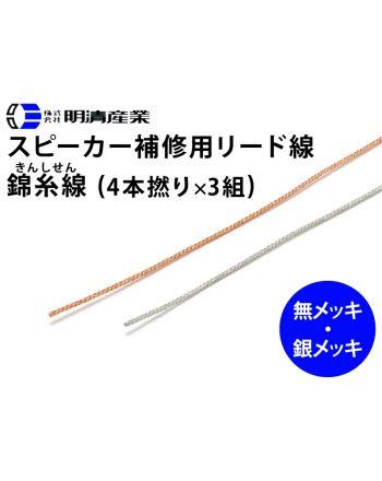 スピーカー補修用リード線 錦糸線 4x3 (O.D. 0.8mm)