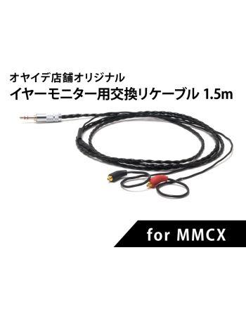 ミュージシャン用 イヤーモニター交換用リケーブル for MMCX 1.5m