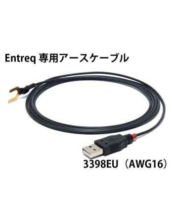 エントレック用 アースケーブル  3398EU(USB-A~Yラグ)