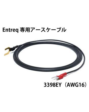 エントレック用 アースケーブル  3398EY(Yラグ~Yラグ)