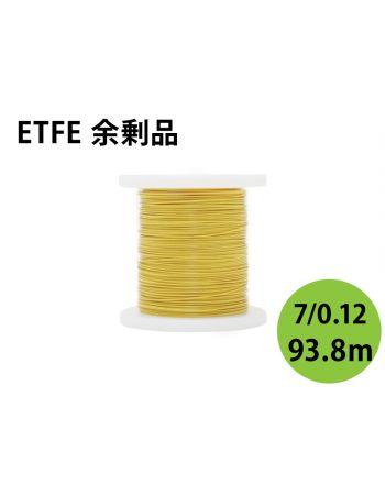 【余剰品】ETFE 7/0.12(AWG28) 黄 93.8m