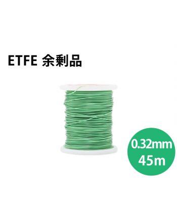 【余剰品】ETFE 0.32mm(AWG28) 緑  45m