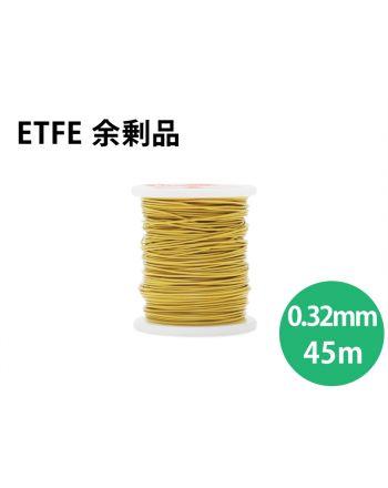 【余剰品】ETFE 0.32mm(AWG28) 黄  45m
