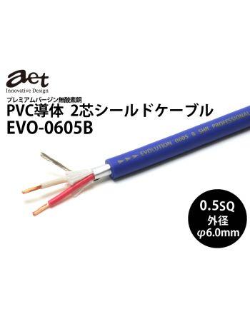 EVO-0605B 2芯シールドケーブル