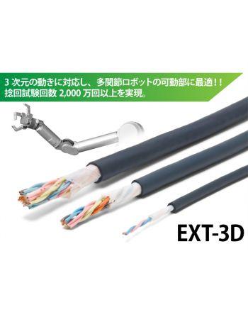 捻りに強い!軽量・細径ロボットケーブル EXT-3D/CL3X/2517 300V LF AWG18