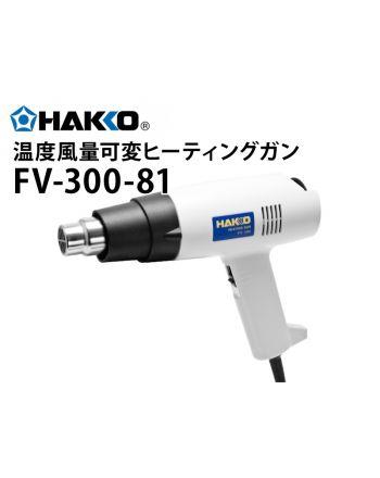 FV-300-81 温度風量可変ヒーティングガン