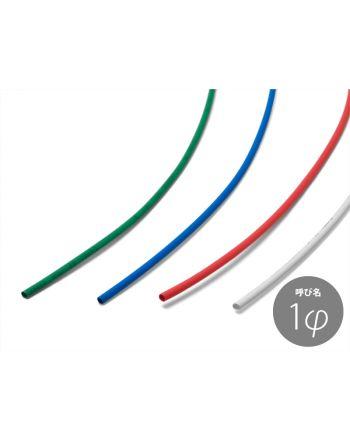 難燃ポリオレフィン熱収縮チューブG5  4色セット1.0mm(緑/青/赤/白各10cm)