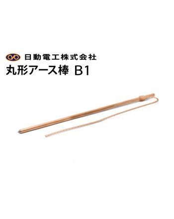 丸形アース棒 B1(φ7×300)