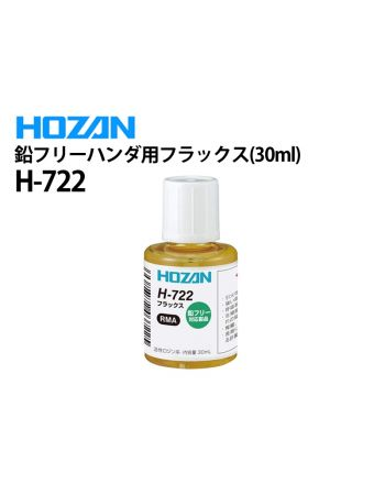 H-722 鉛フリーハンダ用フラックス(30ml)