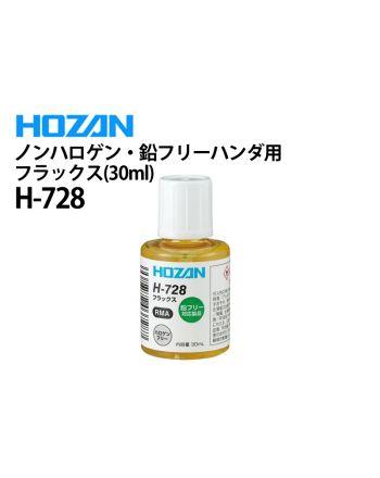 H-728 ノンハロゲン・鉛フリーハンダ用フラックス(30ml)