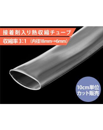 接着剤入り熱収縮チューブ 内径18mm  HIS-A-18/6-CL