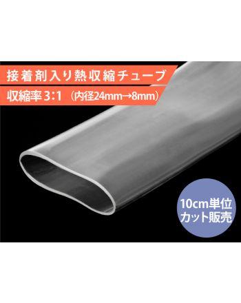 接着剤入り熱収縮チューブ 内径24mm  HIS-A-24/8-CL