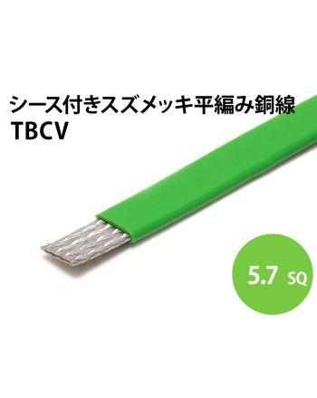 シース付平編銅線 5.7sq (緑)