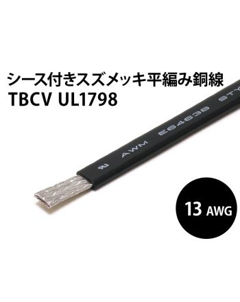 シース付平編銅線 UL1798 TBCV AWG13 (黒)