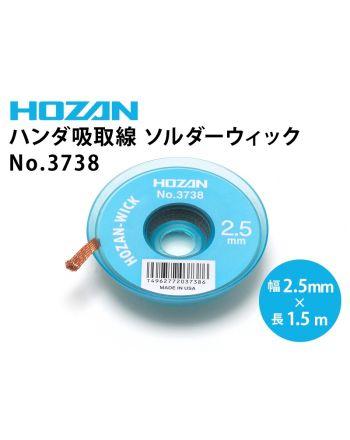 ソルダーウィック 2.5mm×1.5m(No3738)