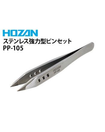 PP-105 強力型ピンセット