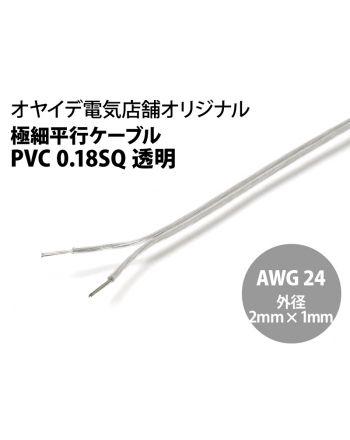 極細平行ケーブル PVC 0.18sq 透明