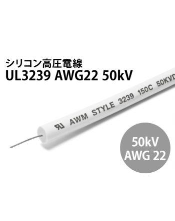 UL3239 シリコン AWG22 50kV
