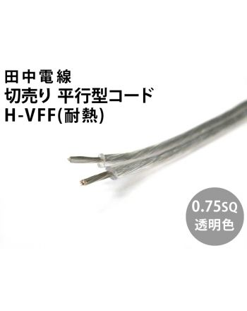 H-VFF 0.75sq 透明