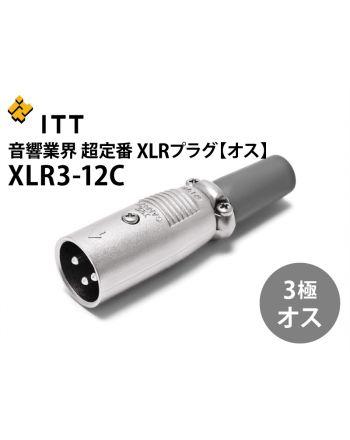 XLR-12C XLR型オス(3極)
