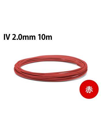 IV 2.0mm  赤 10m巻