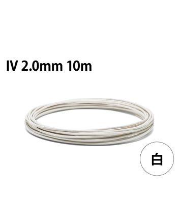 IV 2.0mm  白 10m巻