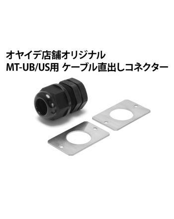 MT-UB/US用 ケーブル直出しコネクター
