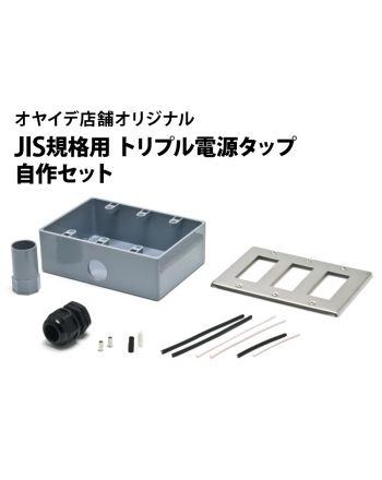 JIS規格用 トリプル電源タップ自作セット