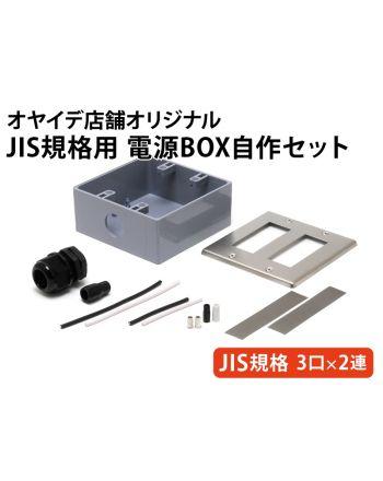JIS規格用 電源BOX自作セット