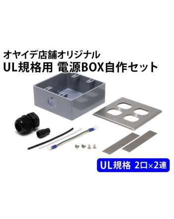 UL規格用 電源BOX自作セット