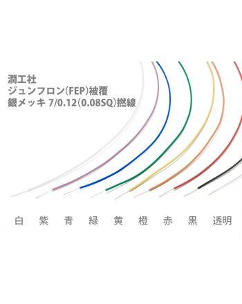 FEP被膜:連続使用温度範囲:-253℃~+200℃ 定格電圧600V