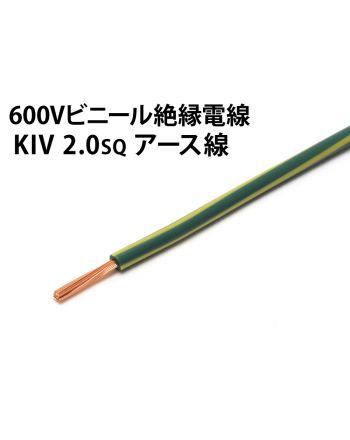 KIV 2.0sq アース線 緑/黄バーチカルカラー