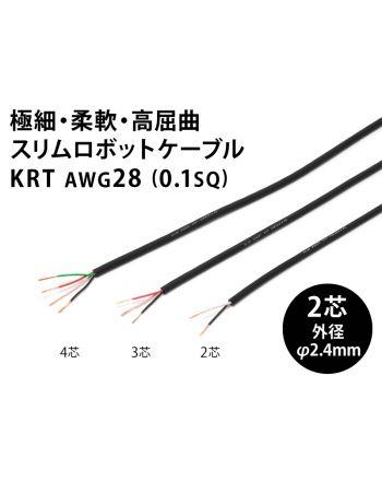 スリムロボットケーブル KRT AWG28 2芯
