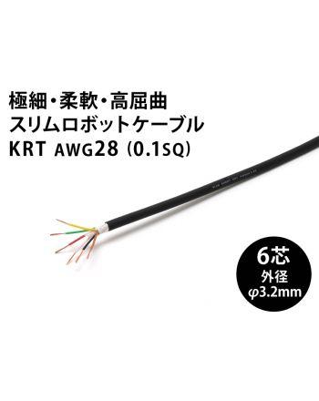 スリムロボットケーブル KRT AWG28 6芯