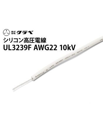 UL3239F シリコン AWG22 10kV