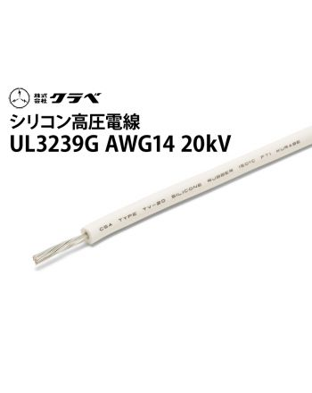 UL3239G シリコン AWG14 20kV