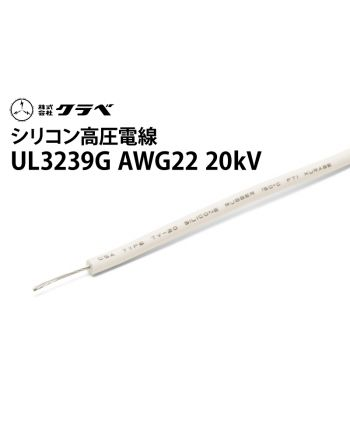 UL3239G シリコン AWG22 20kV