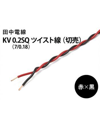 KV0.2sq(7/0.18)ツイスト線(赤×黒)
