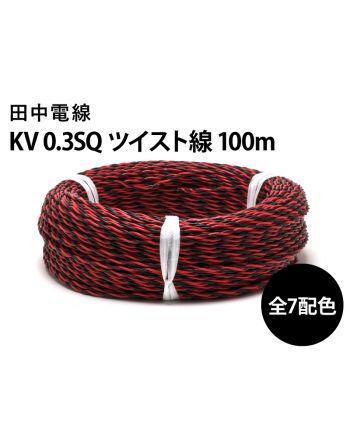 KV0.3sq(12/0.18)ツイスト線 100m